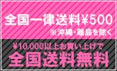 送料一律500円。お買い上げ\10,000以上で送料無料